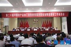 泌阳县召开第二十届中国农产品加工业投资贸易动员会