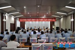 平舆县烟草业转型升级工作动员会召开