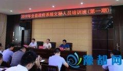 全县政府系统文秘人员培训班成功举办