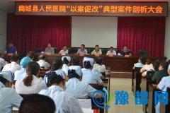 商城县人民医院召开以案促改典型案件剖析大会