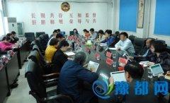 区政协召开八届三十次常委会议