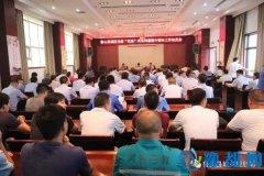 """鲁山县城区当前""""双违""""突出问题集中整治工作动员会召开"""