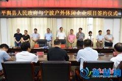 平舆县人民政府与宁波户外休闲企业签约仪式举行