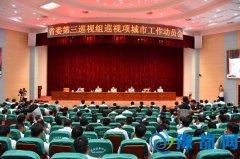 省委第三巡视组巡视项城市工作动员会召开