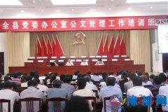 泌阳县开展党委办公室公文处理工作培训
