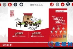 电商巨头抢滩四线市场 京东超市河南首战将在许昌揭幕