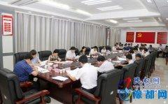 县委中心组召开理论学习会议