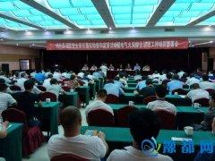 内乡县召开消防安全责任落实检查和监督活动暨电气火灾综合治理工作动员部署会