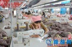 内黄县枫叶服饰有限公司先后安排300余名农村妇女就业