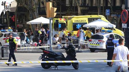 西班牙巴塞罗那恐怖袭击事件 已致13人死亡