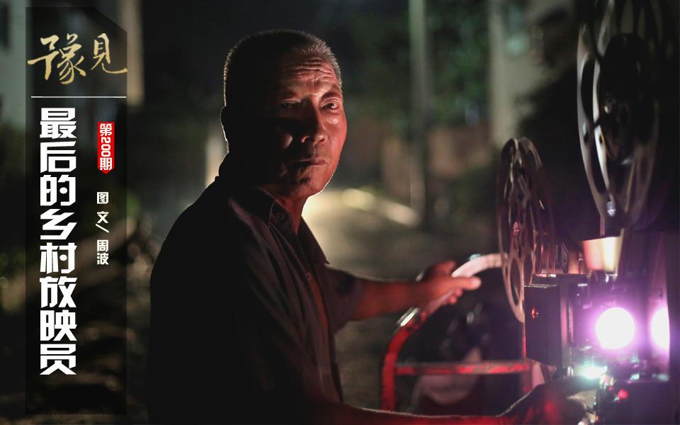 """傍晚时分,许昌农民鲁中德和老伴关玉梅早早地来到庞龙楼村村头,拉银幕、扯电线、上胶片……一番忙碌后,村民带着小板凳陆续到来,静候电影的开始。19时50分,光束投射到白色银幕上,胶片电影《风雨情》正式放映。鲁中德今年69岁,许昌县邓庄乡杨庄村人,他在当地可是一位银幕外的""""电影明星"""",从1970年至今,他已为乡亲们放电影长达49年之久。(图/文 周波)"""