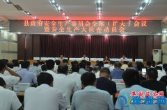 平舆县政府安全生产委员会全体(扩大)会议暨安全生产大检查动员会召开