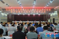 平舆县质量工作暨落实驻马店市创建国家农业综合标准化示范市工作动员会议召开