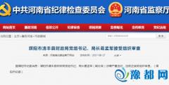 快讯!濮阳市清丰县财政局党组书记葛孟军接受组织审查