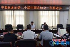 平舆县参加第二十届中国农洽会工作推进会召开