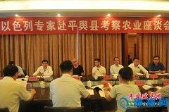以色列专家赴平舆县考察农业座谈会召开