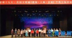 张怀德禹卫东等县领导观看豫剧《嫂娘・大娘・亲娘》