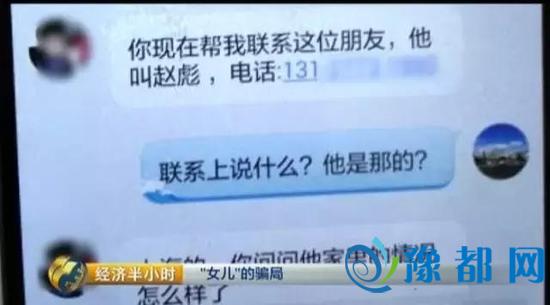 张先生于是立刻和赵彪取得了联系。为了尽快地帮助赵彪和家人度过难关,张先生立即把自己的银行帐号发给了女儿。