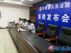 汝南法院积极推动入额法官司法责任制落实落地