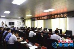 平舆县县长赵峰主持召开2017年县政府第十三次常务会议