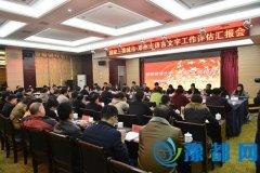 邓州市顺利通过国家三类城市语言文字工作评估