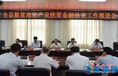 平舆县脱贫攻坚产业扶贫金融扶贫工作推进会召开