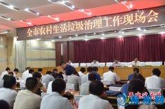 全市农村生活垃圾治理工作现场会在平舆县召开