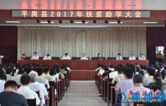平舆县召开2017年扶贫助学大会