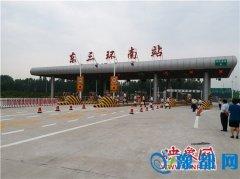 郑州绕城高速再添东三环南站出入口 今后市民去新郑更方便!