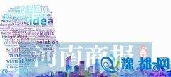 河南18省辖市创新能力排名出炉 郑洛宛居全省前三