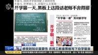 郑州: 农民工黑板写下暖心励志留言 感动师生