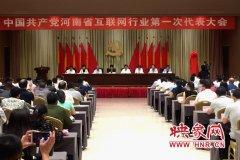河南省互联网行业党委成立大会举行 赵素萍出席并讲话