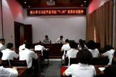 """内乡县衙集中学习习近平总书记""""7•26""""重要讲话精神"""