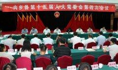 县十五届人大常委会第四次会议召开