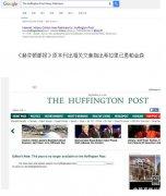 希拉里被曝或患帕金森:曝光文章被删 美媒掩饰