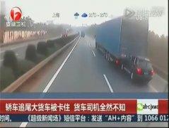 小轿车追尾大货车被卡住 司机竟浑然不知拖行狂奔