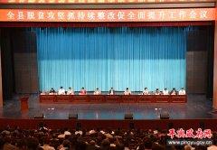 平舆县脱贫攻坚抓持续整改促全面提升工作会议召开