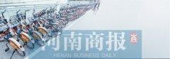 郑州共享单车用户人均用车2.3次 饱和度全国第一