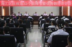 源汇区召开庆祝第33个教师节暨表彰大会