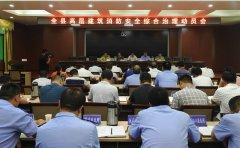 内乡县召开全县高层建筑消防安全综合治理动员会