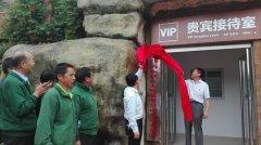 内乡宝天曼旅游公司成立党支部
