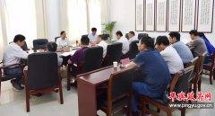 平舆县委副书记、县长赵峰主持召开农洽会筹备会