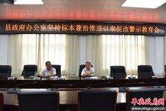 平舆县政府办公室坚持标本兼治推进以案促改警示教育会召开