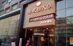 食药监部门突击检查郑州海底捞 卫生状况良好