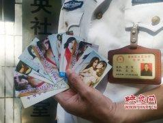 """男子轻信""""中医保健按摩女""""广告 被骗800元"""