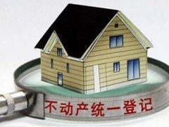 郑州不动产登记预约系统升级 能自动辨识黄牛号