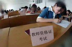 河南省教师资格考试下周二开始报名 11月4日笔试