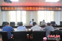 平舆县将开展脱贫攻坚问题整改秋季集中活动