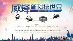 深圳全民运动会 威锋网带你体验科技新世界