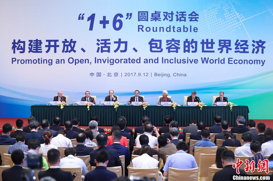 """9月12日,中国国务院总理李克强在北京同主要国际经济金融机构负责人举行""""1+6""""圆桌对话会。世界银行行长金墉、国际货币基金组织总裁拉加德、世界贸易组织总干事阿泽维多、国际劳工组织总干事莱德、经济合作与发展组织秘书长古里亚、金融稳定理事会主席卡尼出席。会后,李克强与主要国际经济金融机构负责人共同会见记者。中新社记者 刘震 摄"""